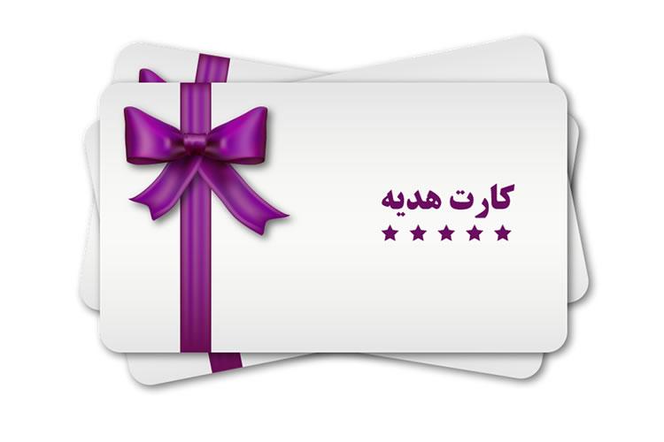 کارت هدیه