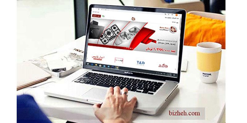 خرید آنلاین از بیژه